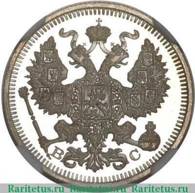 20 коп 1913 года цена разновидность доллар коллекционный