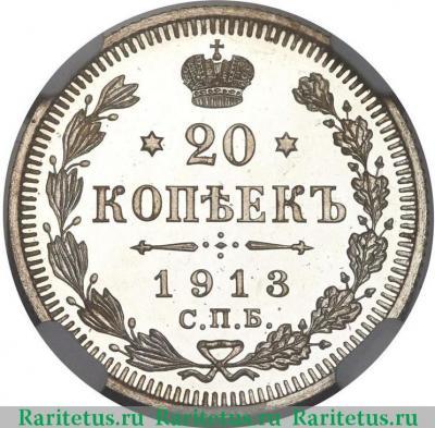 20 копеек 1913 года цена альбом для банкнот футбол