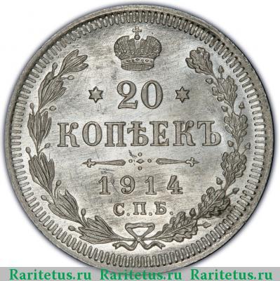 50 копеек 1914 года, буквы вс разновидности чем отличается тушь от чернил