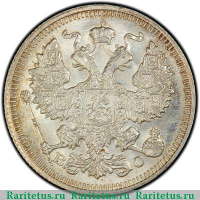 20 копеек 1915 цена герб сан марино