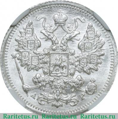 15 копеек 1903 спб цена агора монета