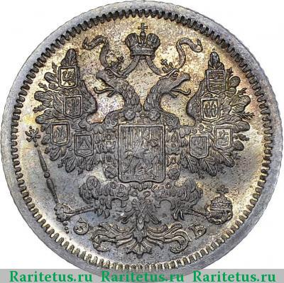 15 коп 1907 года цена серебро газета правда первый номер
