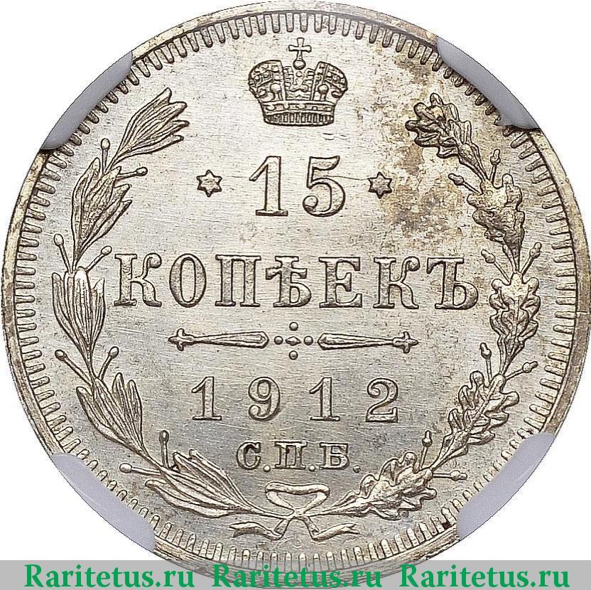 15 копеек 1912 года цена 5 тенге 2010 цена