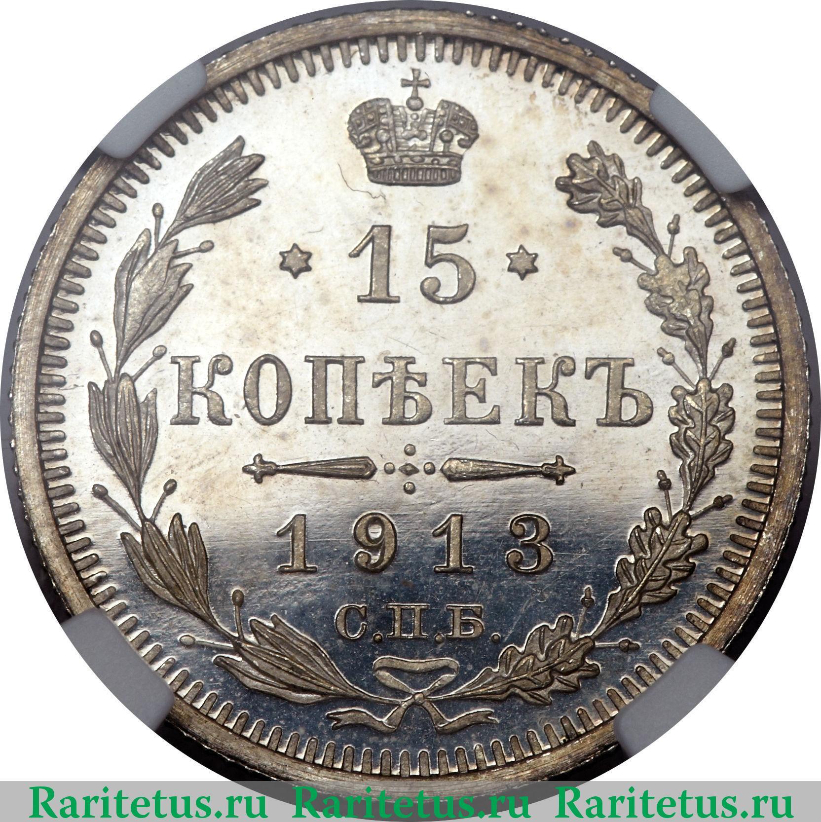 Царская монета 15 копеек голда с купюры 10 шекелей