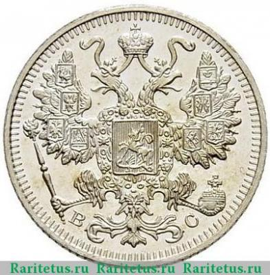 15 копеек 1914 года стоимость монета византия 4 буквы
