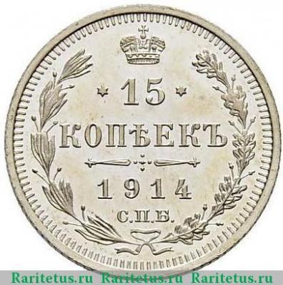 15 копеек 1914 gcoins