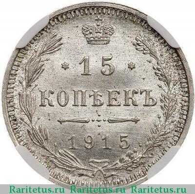 Сколько стоит монета15 копейки 1906 серебро года цена редкие серебряные монеты ссср