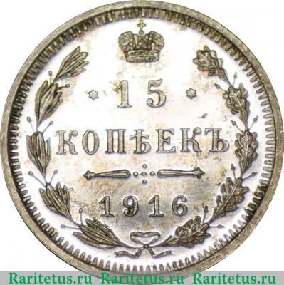 Серебряная монета 15 копеек каталог драгоценных монет ссср