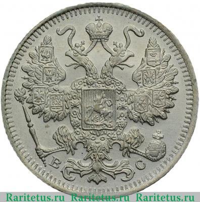 15 копеек вс 1917 года цена статуэтка леопард конаково