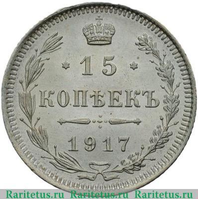 15 копеек 1917 цена 10 groszy 1998 года стоимость