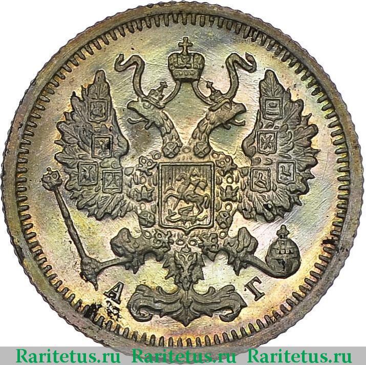 10 коп 1898 спб аг цена 1000 гр