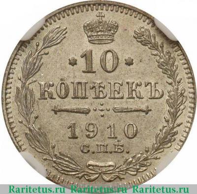 Монета 1910 года цена магазины нумизматики в липецке