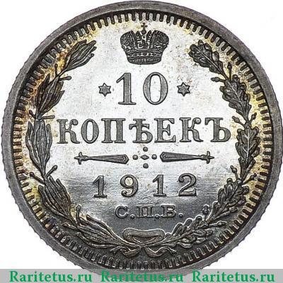 10 копеек 1912 года монета 2 рубля 2012 платов