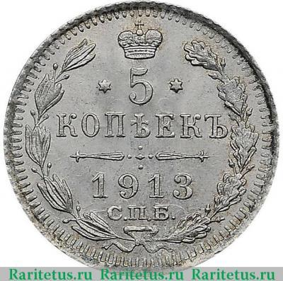 5 копеек 1913 альбом для монет отзывы