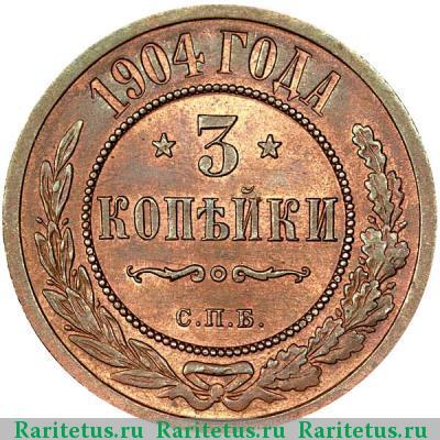 Цына 3капейке 1904года 1 кг монет ссср