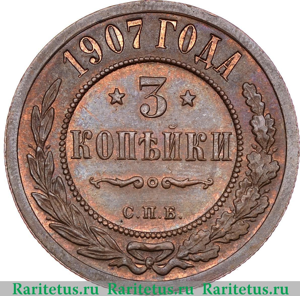 Стоимость 3 копейки 1917 года цена знак союз сельскохозяйственных и лесных рабочих