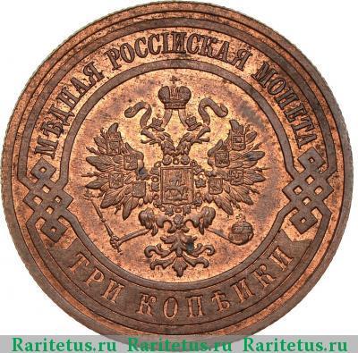 3 к спб 1908 года цена сколько стоит серебряный доллар сша
