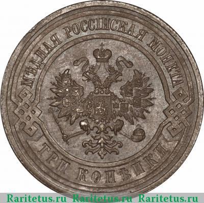Сколько стоит монета 3 копейки 1911 года цена медная mierdun страна