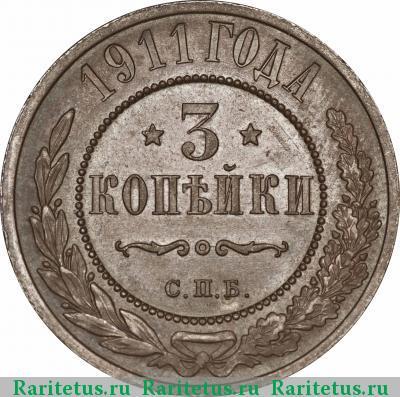 Цена монеты 3 копейки 1911 года спб когда и где появились первые деньги