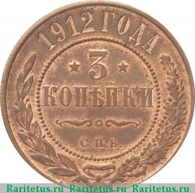 Монета 3 копейки 1912 года цена разновидности монет россии 1997