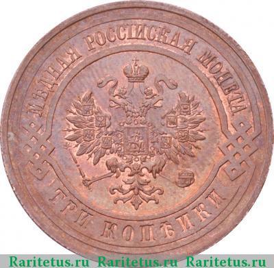 Цена монеты 3 копейки 1904 года спб монеты западной африки