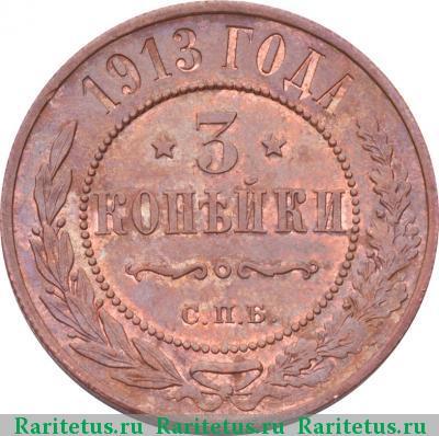 3 копейки 1913 цены на дорогие монеты ссср