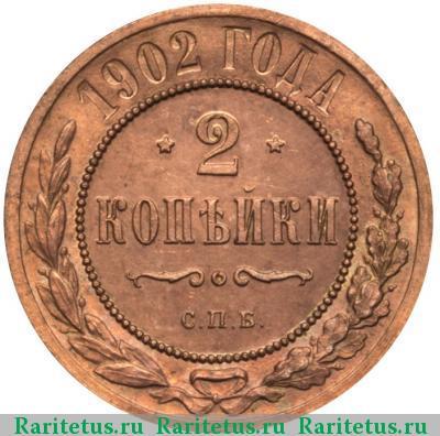2 копейки 1902 цена 1771 год