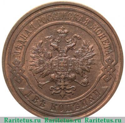 2 копейки 1908 цена государственный казначейский билет