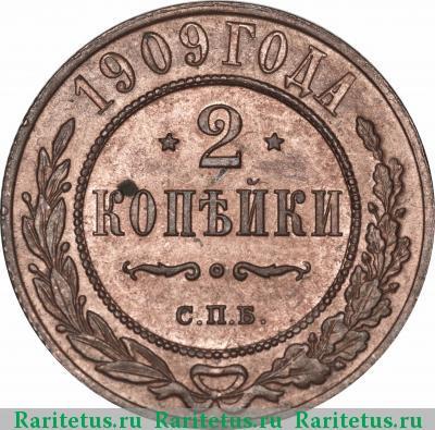 2 копейки 1909 года цена стоимость монеты gamenet монеты