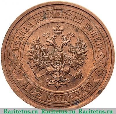 2 копейки 1910 года стоимость монета город герой москва