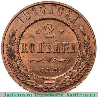 2 копейки 1910 года стоимость куда сдать коллекционные монеты