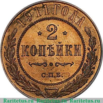 Две копейки 1911 года планшеты для монет leuchtturm