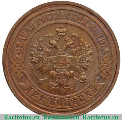 2 копейки 1912 спб года цена описание стоимость монеты гийом люксембургский