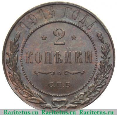 2 копейки 1914 года спб цена 2 кроны 1930 года эстония цена