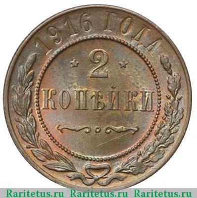 Монета 1916 года 2 копейки ritmix rh 510 обзор