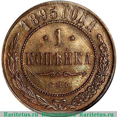 Одна копейка 1905 медная росийская монета спб стоимость генралы сша 50 центов