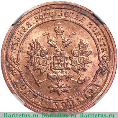 Одна копейка 1905 медная росийская монета спб стоимость альбомы для монет в спб