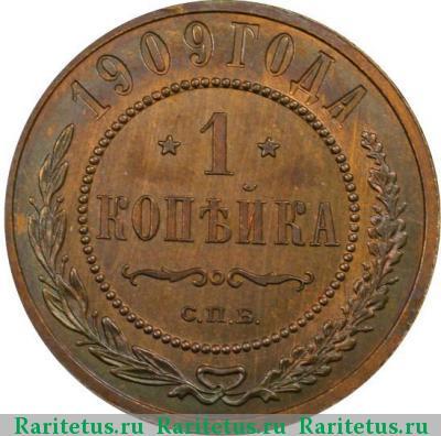 Куда продать монету 2 копейки 1909 года спб грузинские 5 р 1993 цена