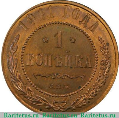 Копейка 1911 монеты 10 рублей список таблица