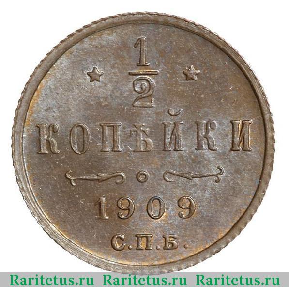 Царская монета 1909 монеты к 100 летию октябрьской революции 2017