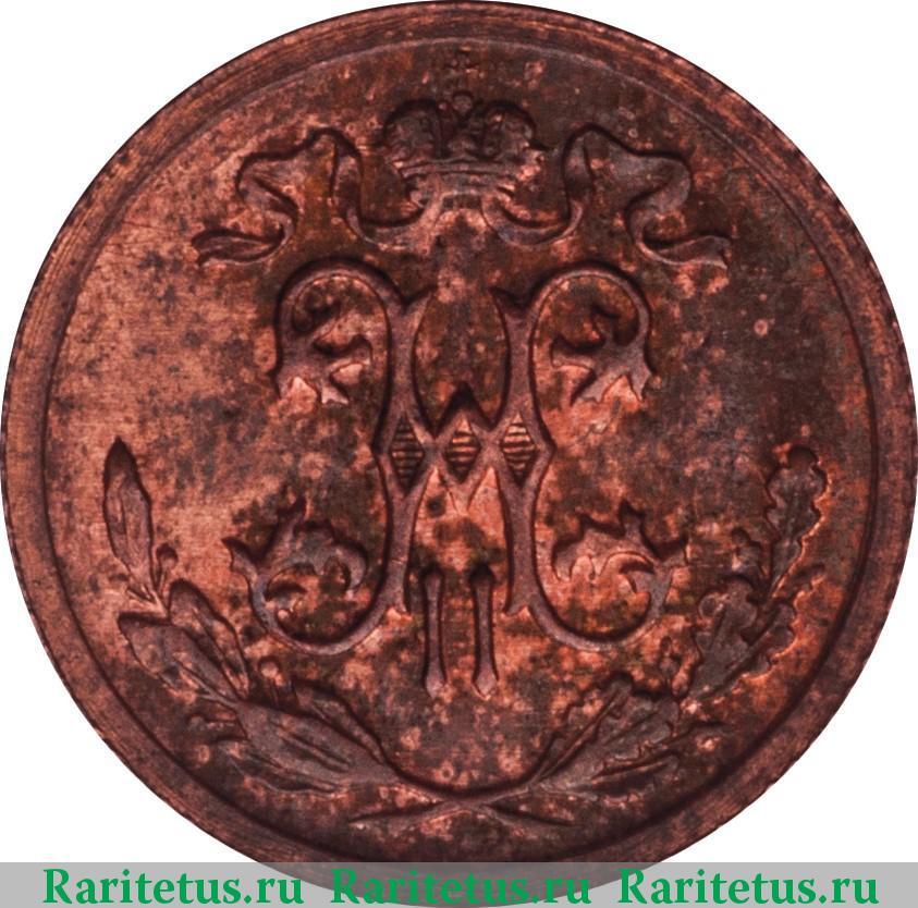Монета с цифрой 1 1911 года цена стоимость монеты альбомы к монетам крым