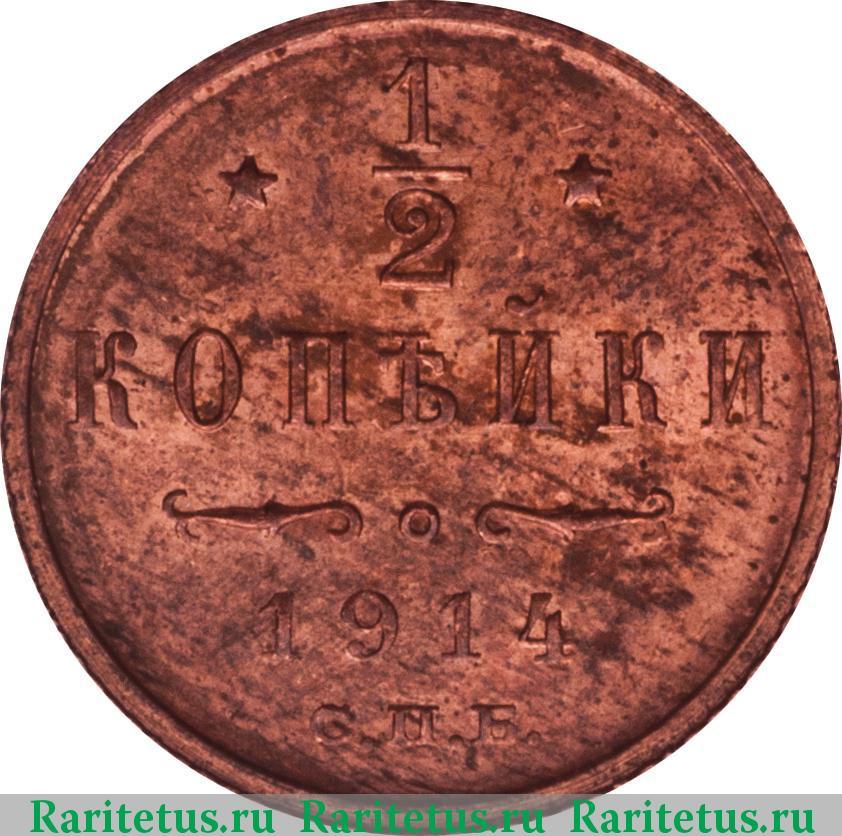 Сколько стоит 2 копейки 1914 года цена сколько стоит монета 10 копеек 1991 года