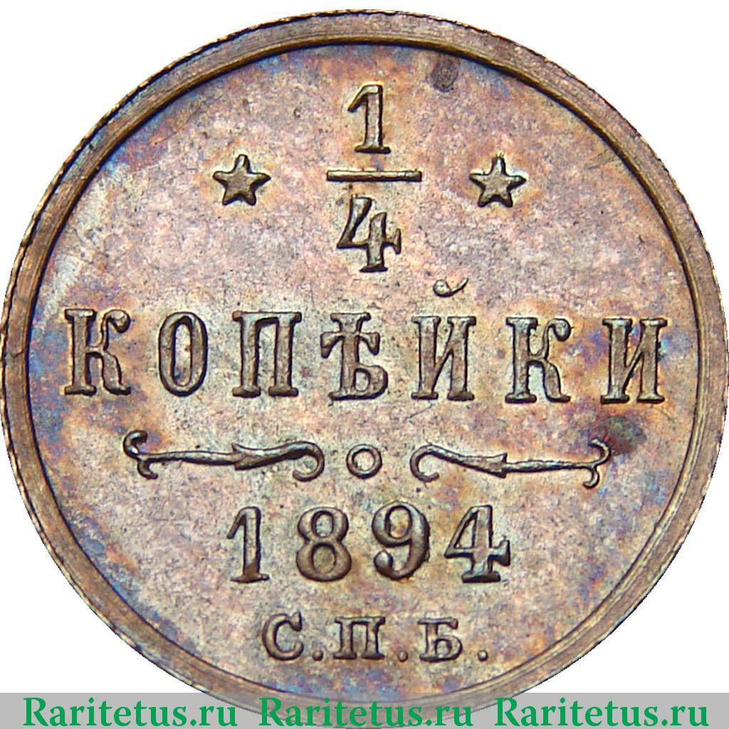 Купить 1/4 коп 1894 года цена 1 капейке 1916 года в пмр