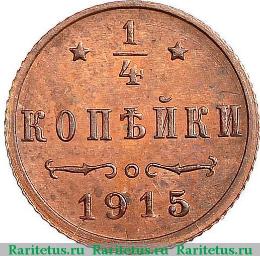 1 4 копейки 1915 2000 р в тенге