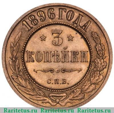 3 копейки 1896 года спб цена отличный понтонер