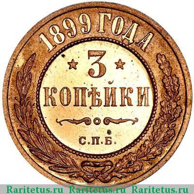 Сколько стоит 3 копейки 1899 монеты посвященные крыму и севастополю
