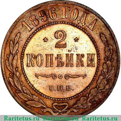 2 копейки 1896 универсальное средство для чистки монет асидол отзывы