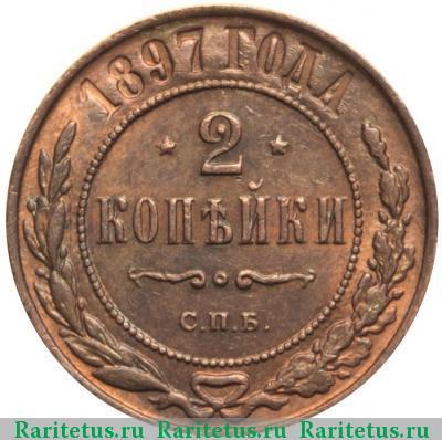 2 копейки 1897 редкие монеты ссср 50 копеек