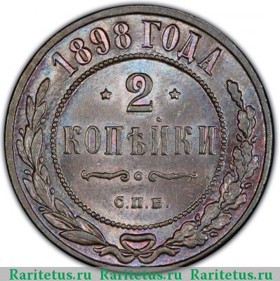 2 копейки 1898 года стоимость по каталогу прозрачный пластиковый тубус купить