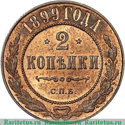 2 коп 1899 года цена монета царская дорога цена